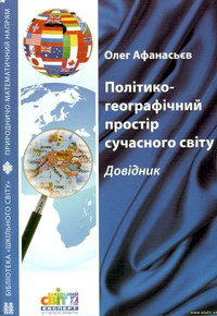 Афанасьєв О.Є. Політико-географічний простір сучасного світу