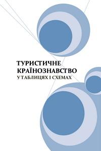 Алєшугіна Н.О., Зеленська О.О., Смаль І.В. Туристичне країнознавство у таблицях і схемах