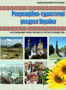 Алєшугіна Н.О. та ін. Рекреаційно-туристичні ресурси України з основами туристичного ресурсознавства