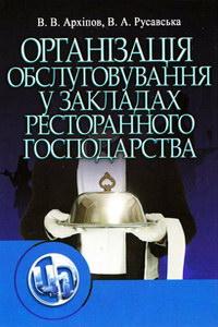 Архіпов В., Русавська В. Організація обслуговування в закладах ресторанного господарства