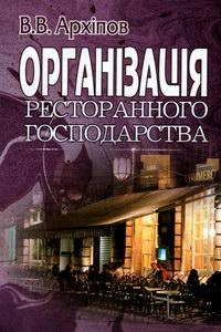 Архіпов В.В. Організація ресторанного господарства