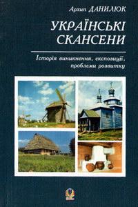 Архип Данилюк. Українські скансени