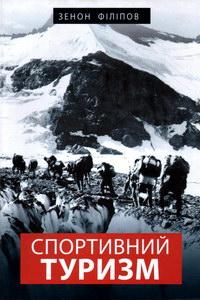 Філіпов З.І. Спортивний туризм