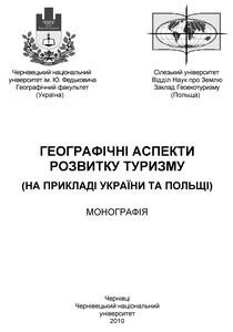 Географічні аспекти розвитку туризму (на прикладі України та Польщі)