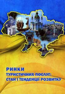 Ринки туристичних послуг: стан і тенденції розвитку