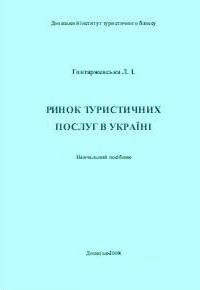 Гонтаржевська Л.І. Ринок туристичних послуг в Україні
