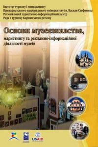Горішевський П. та ін. Основи музеєзнавства, маркетингу та рекламно-інформаційної діяльності музеїв