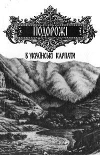 Подорожі в Українські Карпати
