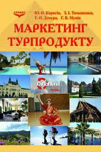 Карягін Ю., Тимошенко З., Демура Т., Мунін Г. Маркетинг турпродукту