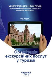 Король О.Д. Організація екскурсійних послуг у туризмі