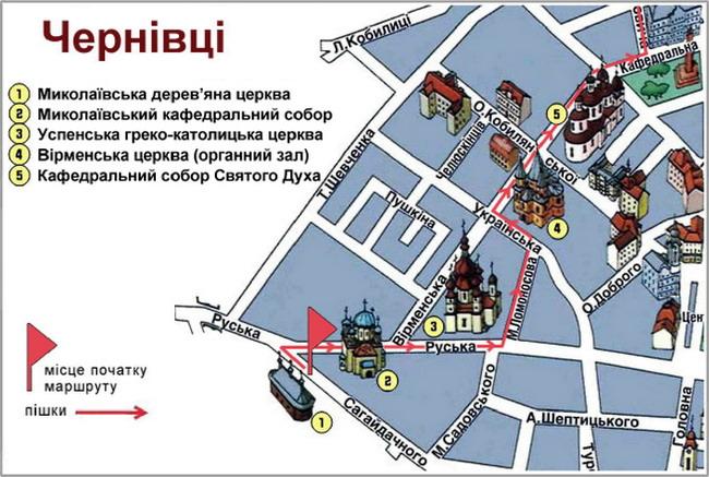 Відрізок маршруту екскурсії церквами і храмами Чернівців