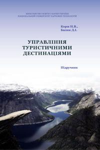 Корж Н.В., Басюк Д.І. Управління туристичними дестинаціями