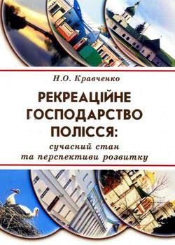 Кравченко Н.О. Рекреаційне господарство Полісся: сучасний стан та перспективи розвитку