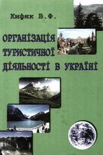Кифяк В.Ф. Організація туристичної діяльності в Україні