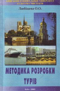 Любіцева О.О. Методика розробки турів