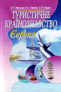 Мальська М.П., Гамкало М.3., Бордун О.Ю. Туристичне країнознавство. Європа