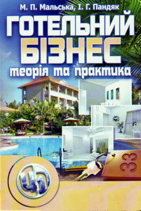 Мальська М., Пандяк І. Готельний бізнес