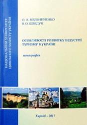Мельниченко О.А., Шведун В.О. Особливості розвитку індустрії туризму в Україні