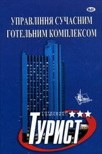 Мунін Г.Б. та ін. Управління сучасним готельним комплексом