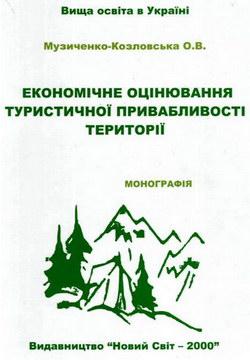Музиченко-Козловська О.В. Економічне оцінювання туристичної привабливості території