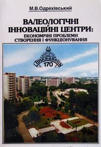 Одрехівський М.В. Валеологічні інноваційні центри