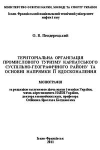 Пендерецький О.В. Територіальна організація промислового туризму Карпатського суспільно-географічного району та основні напрямки її вдосконалення