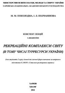 Поколодна М.М., Полчанінова І.Л. Рекреаційні комплекси світу (в тому числі турресурси України)