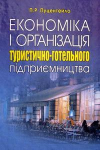 Пуцентейло П.Р. Економіка і організація туристично-готельного підприємництва