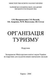 Писаревський І., Погасій С. та ін. Організація туризму