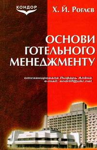Роглєв Х.Й. Основи готельного менеджменту