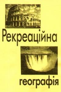 Савранчук Л.А., Явкін В.Г. Рекреаційна географія