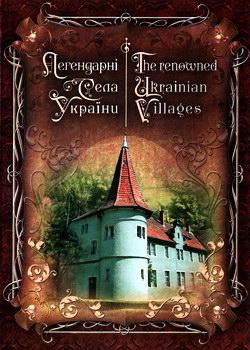 Легендарні села України