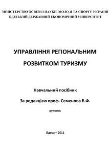 Семенов В.Ф. та ін. Управління регіональним розвитком туризму