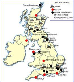Туристичні об'єкти Великої Британії