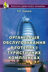 Сокол Т.Г. Організація обслуговування в готелях і туристичних комплексах