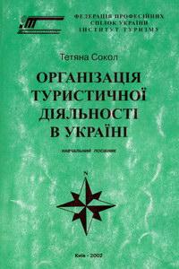 Сокол Т.Г. Організація туристичної діяльності в Україні
