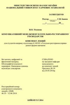 Тіхонова Н.О. Комунікативний менеджмент в готельно-ресторанному господарстві