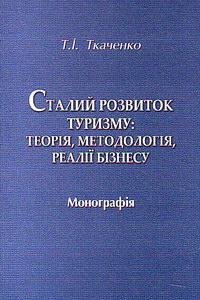 Ткаченко Т.І. Сталий розвиток туризму