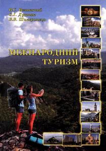 Великочий В.С., Дутчак О.І., Шикеринець В.В. Міжнародний туризм