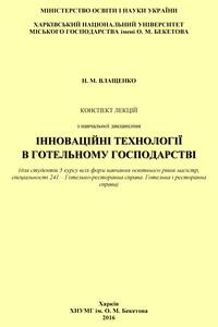 Влащенко Н.М. Інноваційні технології в готельному господарстві