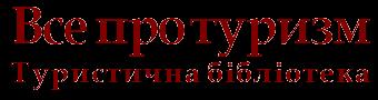 Туристична бібліотека