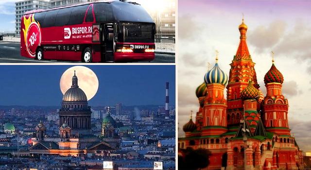 автобус Москва - Санкт-Петербург