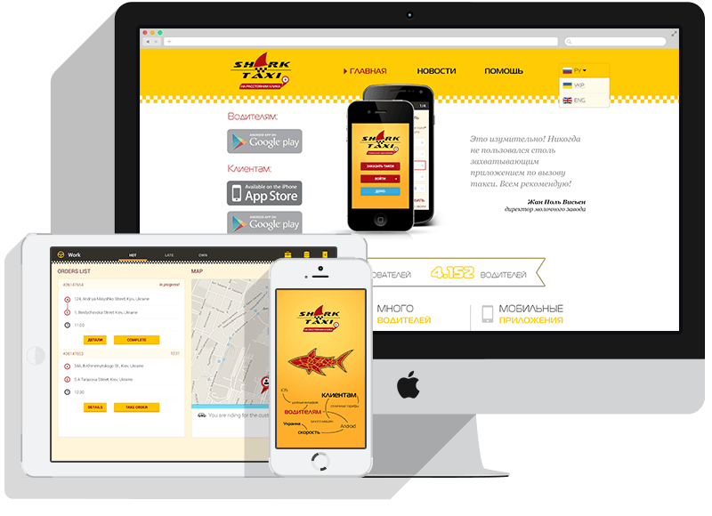 приложение для онлайн заказа такси в Крыму