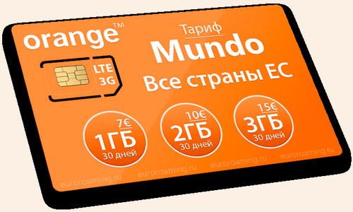 Евророуминг - Orange