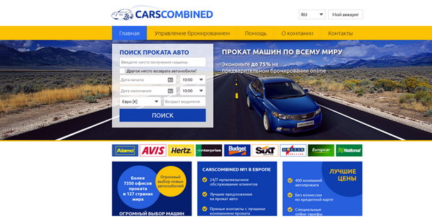 сайт-агрегатор carscombined.com
