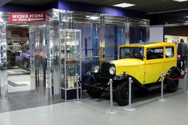 Музей угона имени Юрия Деточкина