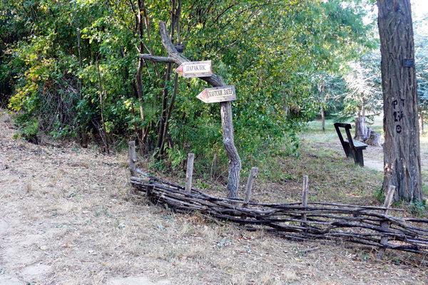 Атрибуты посетителей в экопарке св. Климента Охридского