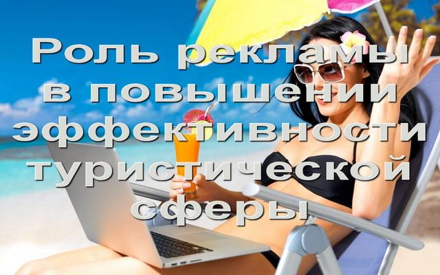 Роль рекламы в повышении эффективности туристической сферы