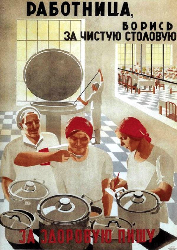 Работница, борись за чистую столовую, за здоровую пищу!