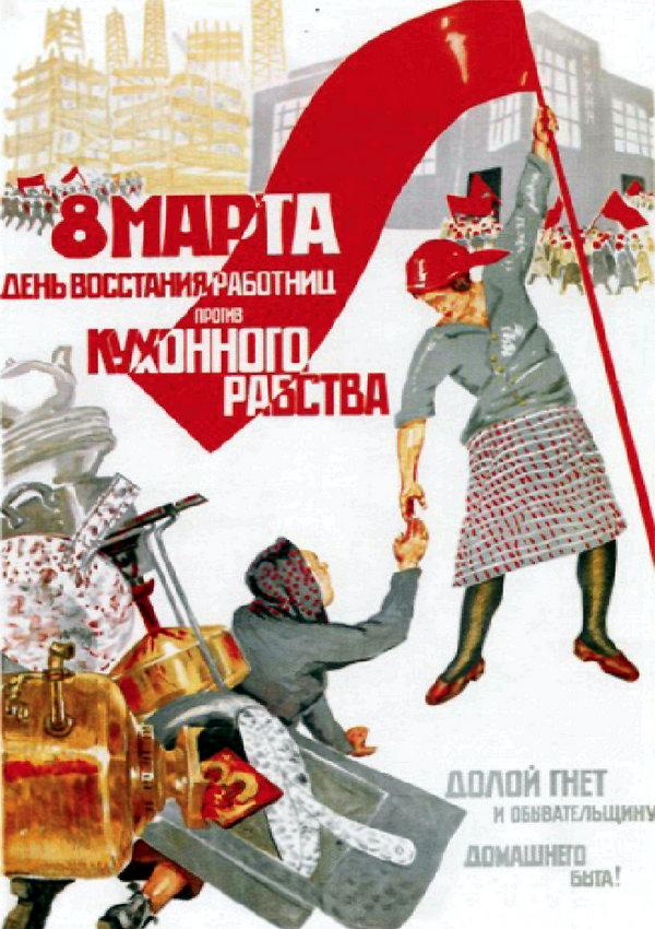 Восьмое марта - день восстания работниц против кухонного рабства